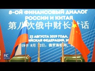 8-е заседание Российско-Китайского финансового диалога в Москве