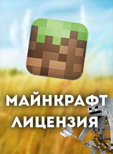 купить лицензия майнкрафт со сменой скина за 15 рублей #3
