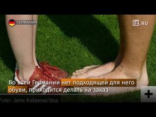 Немец попал в Книгу Гиннесса с 57-м размером ноги