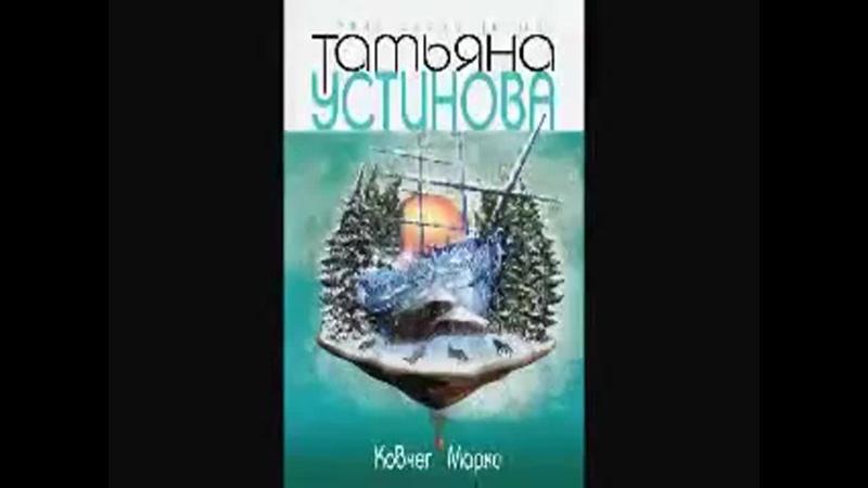 Татьяна Устинова Ковчег Марка часть 1 Детектив Юрий Лазарев