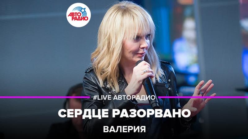 Валерия Сердце Разорвано acoustic version LIVE Авторадио