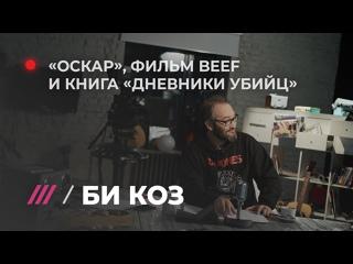 БИ КОЗ. Главные номинанты на «Оскар» и репортаж с премьеры фильма про рэперов Beef