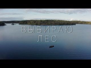 """Марат Нигматуллин - """"Выбираю лес"""""""