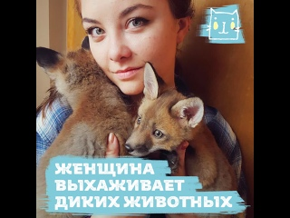 Девушка спасает диких животных