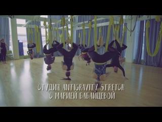 Студия AntiGravity Stretch с Марией Бабайцевой часть 1