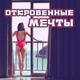 Катя Чехова - Дискотека (Клубная версия)