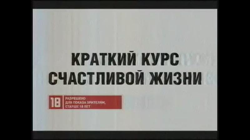 Краткий курс счастливой жизни Первый канал 27 03 2012 Анонс