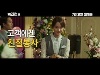 [CLIP] Yoona - 'EXIT' Character Clip