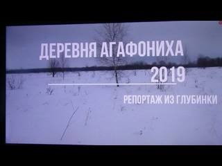Тверская обл. п. Ремешки Студия «Истоки» Деревня Агафониха