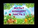 МУЛЬТКОНЦЕРТ ЧАСТЬ 1