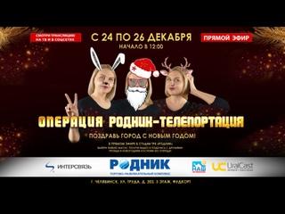 Операция «Родник телепортация» ! Запиши новогоднее видео в ТРК «Родник» на 3 этаже!