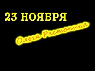"""23 НОЯБРЯ Кафе """"У ШАЛЯПИНА"""" Специальный гость ОЛЬГА РАСТОПИНА!"""