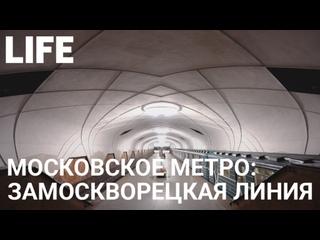 Замоскворецкая линия. Экскурсия по метро Москвы. #Москваcтобой