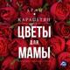 Арам Карапетян - Цветы для мамы