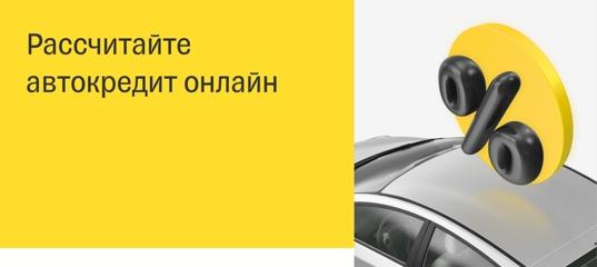 Преимущества автокредита в Тинькофф