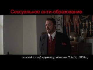 Сексуальное анти-образование (эпизод из х/ф «Доктор Кинси», США, 2004г.)