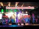 История Новороссийска в концертно-театрализованной постановке «Город мечты». День города 15.09.2019