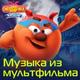 Сергей Васильев - О, Нюша!