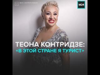 Теона Контридзе о хейте в сети — Москва 24