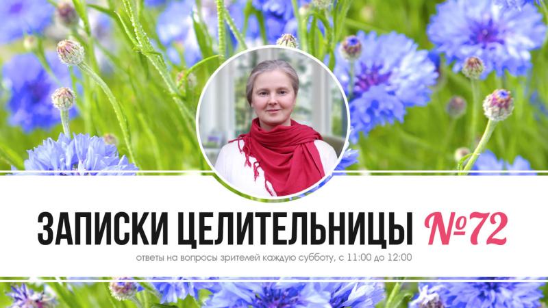 Записки Целительницы №72