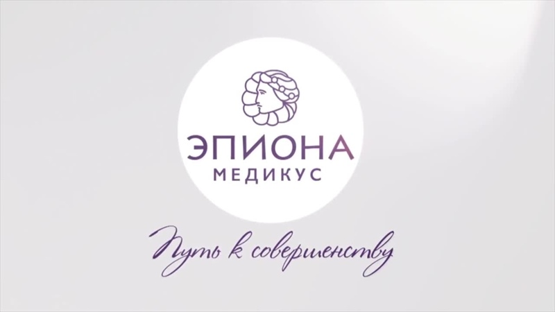 Клиника пластической хирургии и косметологии Эпиона Медикус подтяжка лица пластика век носа увеличение груди