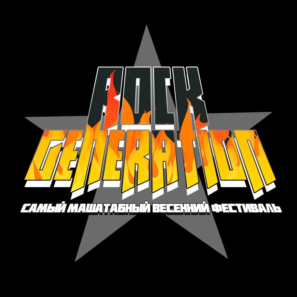 Афиша Барнаул Rock-Generation fest