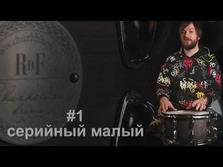 Первый российский серийный малый барабан мастерской Чужбинова