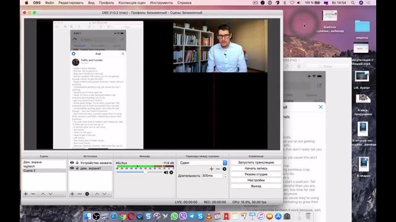 Зуши Плетнев Как в прямом эфире демонстрировать экран и веб камеру