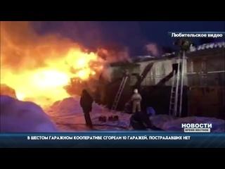 В шестом гаражном кооперативе сгорели 10 гаражей. Пострадавших нет