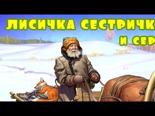 """Сказка - пародия """"Лисичка-сестричка и серый волк"""", автор идеи и текста В. Верещагин, исп. А. Спиридонова и В Верещагин"""