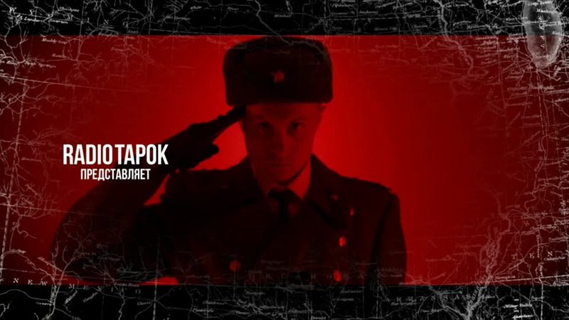 SOVIET MARCH - Red Alert 3 - RUSSIAN COVER (RADIO TAPOK)