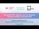 Функционал ЕАТ «Березка» для поставщиков основные вопросы пользователей
