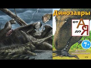 """Обзор книги """"Динозавры от А до Я. Детская энциклопедия"""" Джим Пайп"""