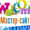Мастер-сайт - создание сайтов