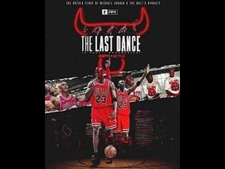 Последний танец 1, 2 серия
