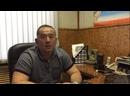 Видео отзыв а рабочем кабинете от директора компании.