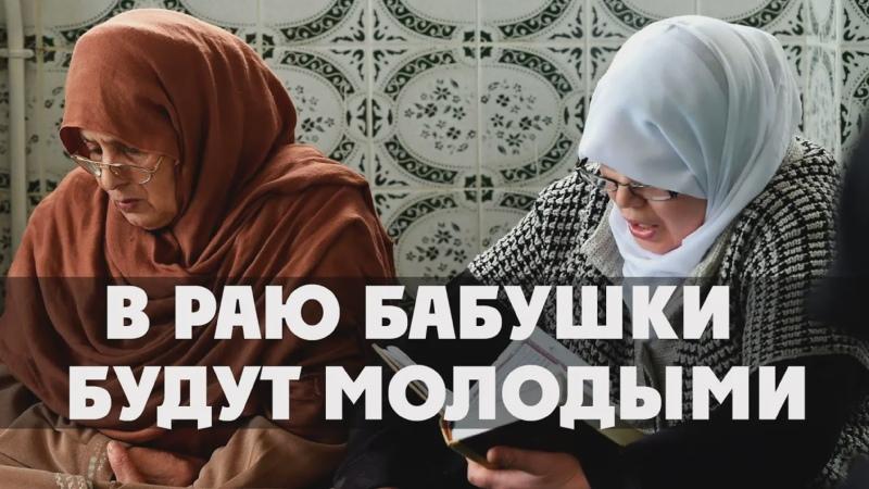 Бабушки в Раю будут молодыми Величие слов Альхамду лиллях   Ерлан Акатаев на русском языке   Живи ради Истины