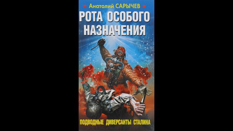 Анатолий Сарычев Рота особого назначения Подводные диверсанты Сталина