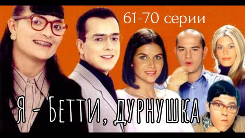 Я Бетти дурнушка 61 70 серии из 169 драма мелодрама комедия Колумбия 1999 2001