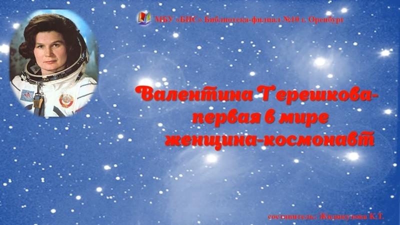Валентина Терешкова первая в мире женщина космонавт