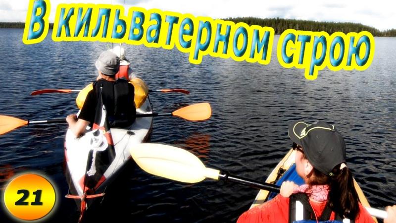 На байдарке по озеру Кереть 2020 ч 21