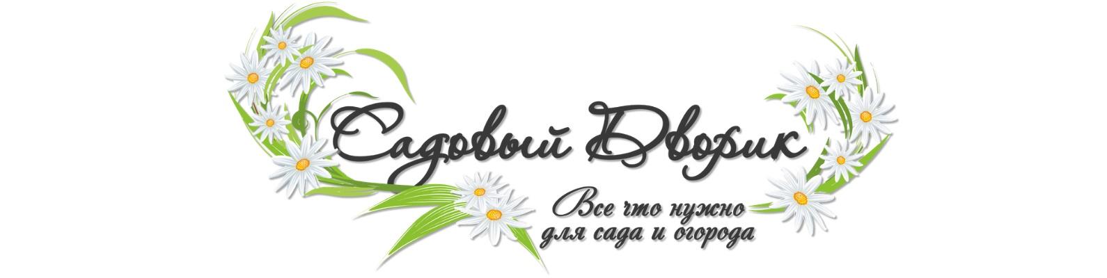 Садовый Дворик Иркутск Интернет Магазин