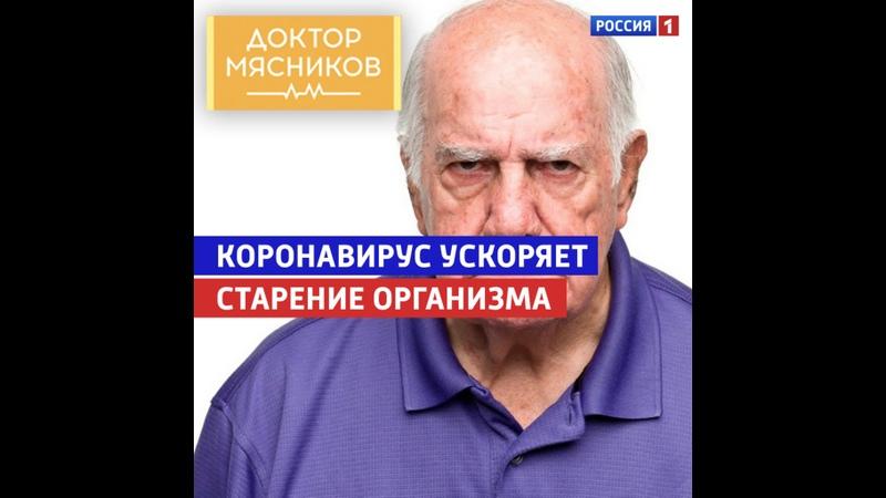 Коронавирус ускоряет старение — «Доктор Мясников» — Россия 1