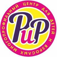 """Логотип Многопрофильный центр """"Растём и Развиваемся!"""""""