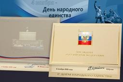 Президент России поздравил Игоря Артамонова и всех жителей региона с Днем народного единства