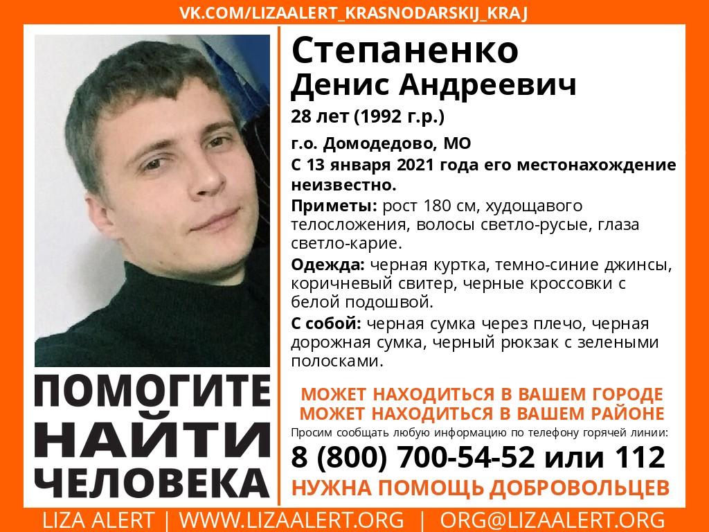 Внимание! Помогите найти человека! Пропал #Степаненко Денис Андреевич, 28 лет, г