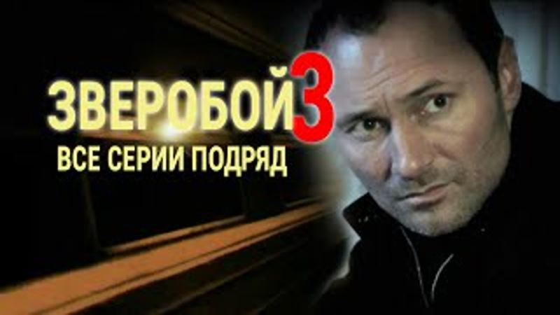 Зверобой 3 Сериал '2011 16 Все серии подряд от D J S