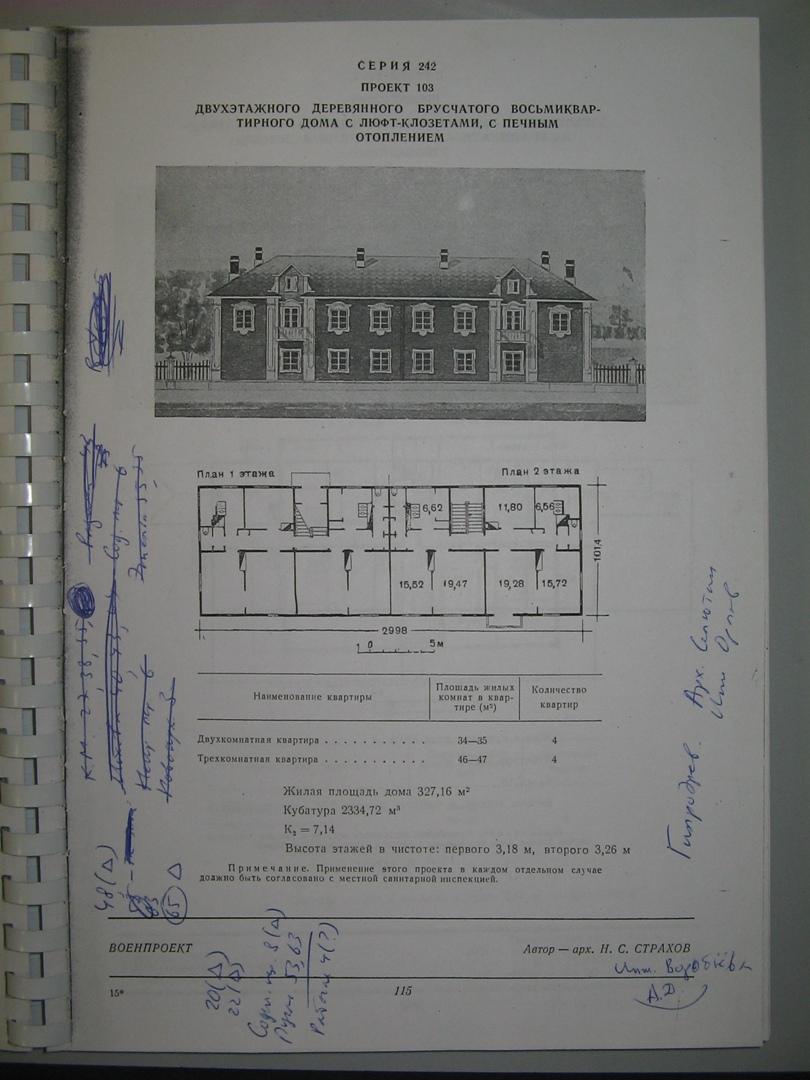 Типовая советская жилая архитектура 50-х годов в Белоомуте., изображение №25