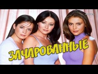 Зачарованные - 1 Серия • Что-то магическое грядёт… (1998) HD