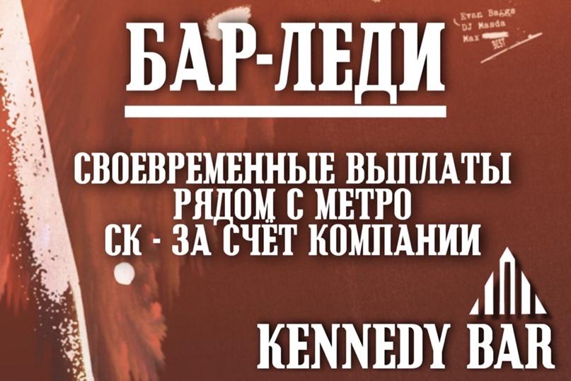 """Ночной бар """""""" на Невском проспекте, открывает набор кандидатов на должность:"""